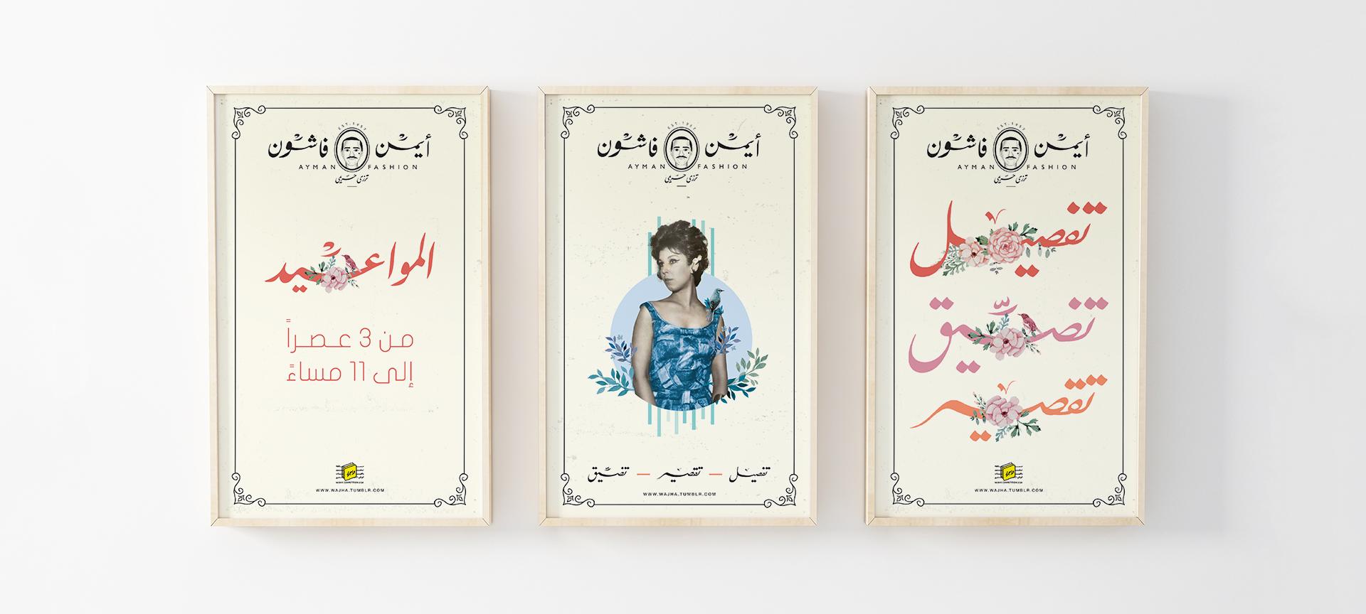 Ayman Fashion Visual Identity